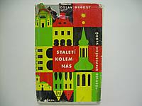Herout J. Staleti kolem nas (б/у)., фото 1