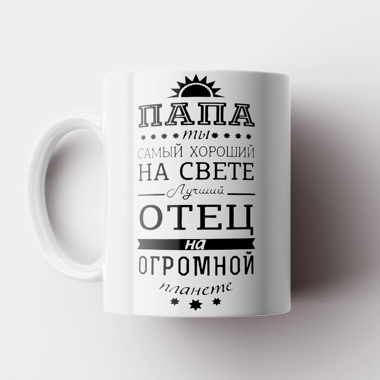Чашка подарунок Татові. Чашка з принтом Найкращий Батько. Чашка з фото