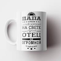 Чашка подарунок Татові. Чашка з принтом Найкращий Батько. Чашка з фото, фото 1
