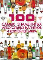 100 самых знаменитых алкогольных напитков и коктейлей мира. Дарья Ермакович (Твердый переплет)