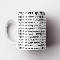 Кружка подарок Студенту. Чашка с принтом Студент. Чашка с фото, фото 1