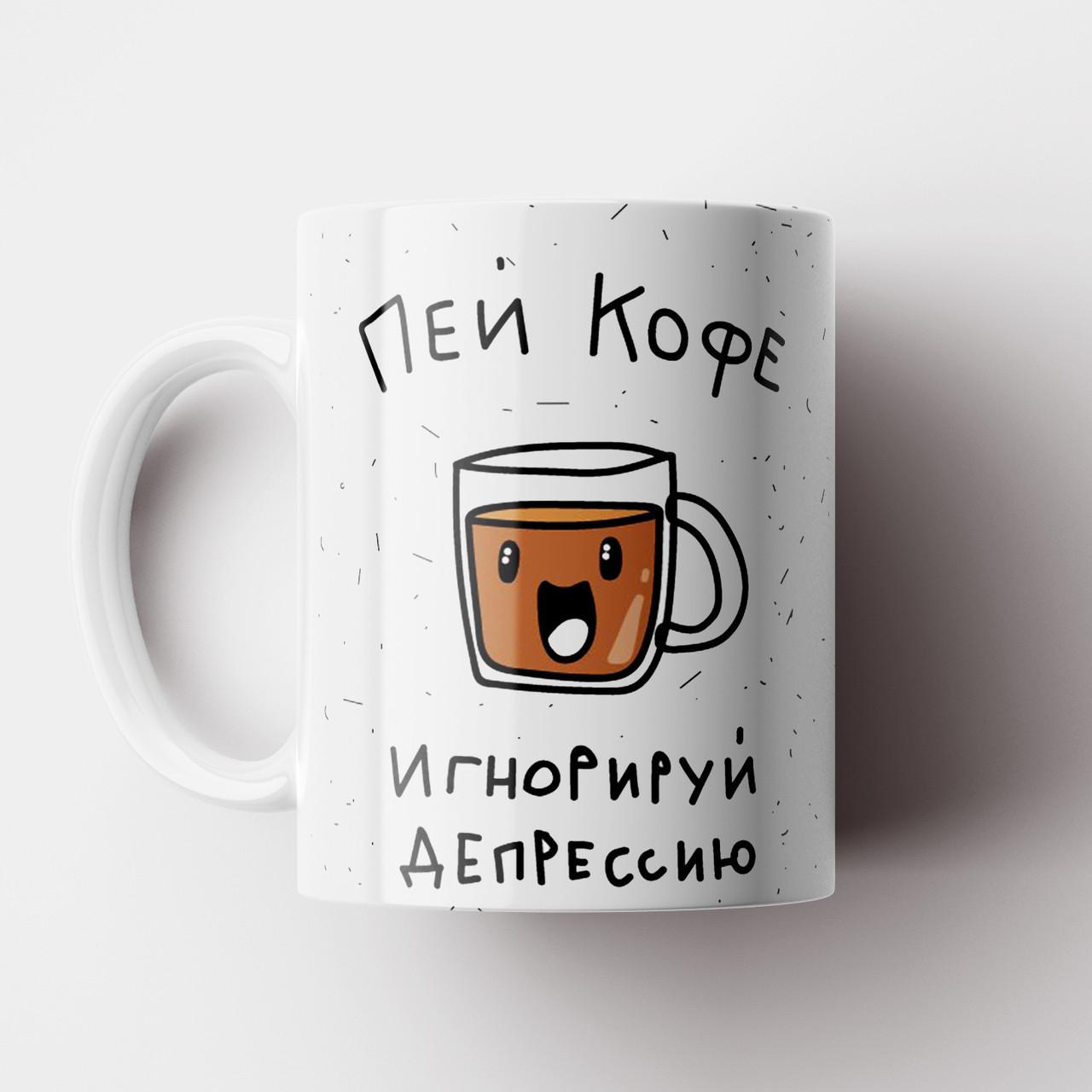 Кружка с принтом Кофе. Чашка с принтом Пей кофе. Чашка с фото
