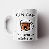 Кружка с принтом Кофе. Чашка с принтом Пей кофе. Чашка с фото, фото 1