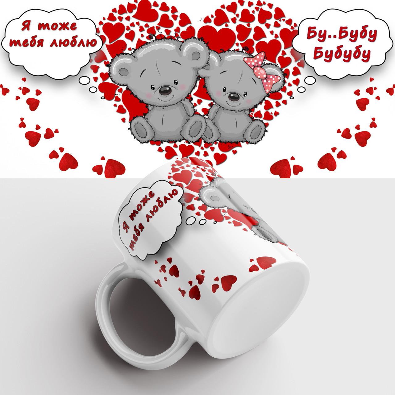 Чашка подарок любимому / любимой Love. Чашка с принтом Любовь. Чашка с фото