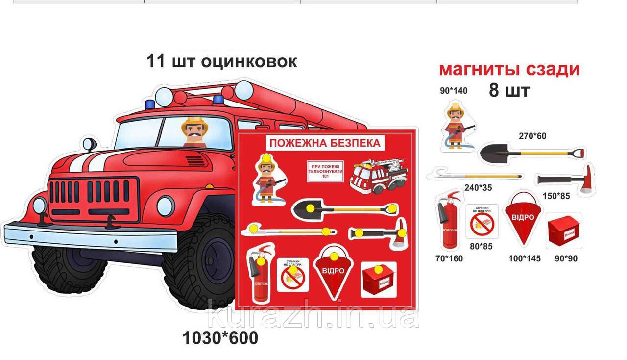 Розвиваючий набір «Пожежна безпека»