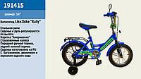 "Велосипед детский 2-х колёсный 14"" 191415 (1шт) Like2bike RALLY, синий"