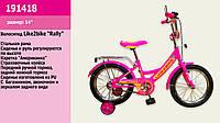 "Велосипед детский 2-х колёсный 14"" 191418 (1шт) Like2bike RALLY, фуксия"