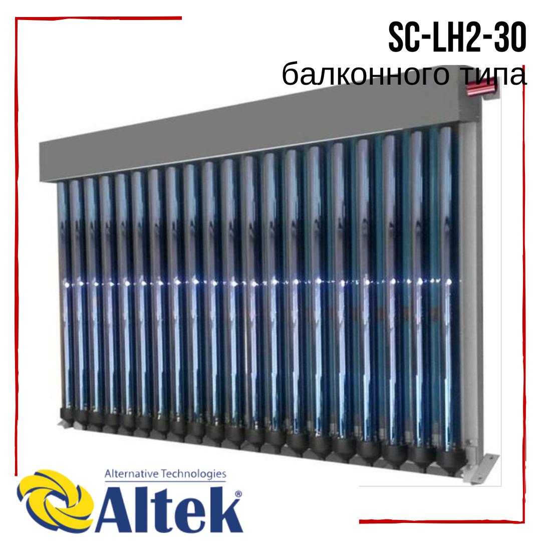 Солнечный коллектор Altek SC-LH2-30 вакуумный балконного типа без задних опор