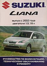 SUZUKI LIANA   Модели с 2002 года   Руководство по ремонту и эксплуатации