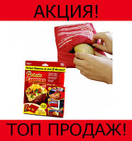 Рукав для запекания картофеля в микроволновке Potato Express!Хит цена