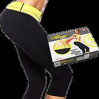 Неопреновые бриджи для похудения Hot shapers pants Neotex (Хот Шейперс)! Лучшая цена
