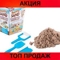 Кинетический песок Squishy Sand!Хит цена