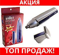 Триммер для волос BRAUN MP-300, рекомендую