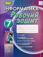 Інформатика 7 клас. Робочий зошит до підручника Ривкінд Й. Я. (Генеза)