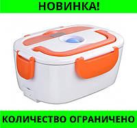 Ланч-бокс с подогревом The Electric Lunch Box (от прикуривателя), рекомендую