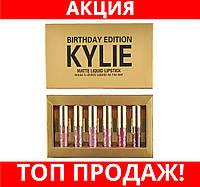 Набор матовых помад Kylie Birthday Edition 6шт!Хит цена
