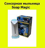 Сенсорная мыльница Soap Magic!ОПТ