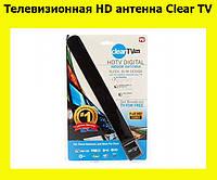 Телевизионная HD антенна Clear TV!Хит цена