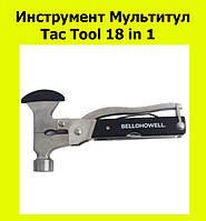 Инструмент Мультитул Tac Tool 18 in 1!Хит цена