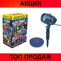 Лазерный звездный проектор Star Shower!Хит цена
