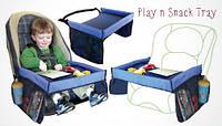 Детский Столик для Автокресла Play n' Snack Tray! Хит продаж