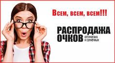 Распродажа Брендовых Очков!!!