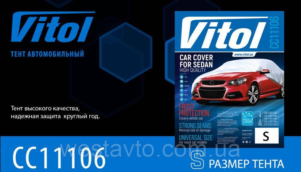 Тент автомобильный Polyester S, с молнией водительской двери  406х165х119 <Vitol>