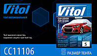 Тент автомобильный Polyester S, с молнией водительской двери  406х165х119 <Vitol>, фото 1