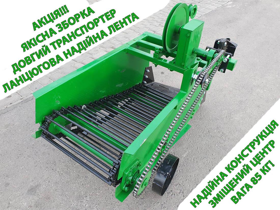 Картофелекопалка транспортерная КМТ 1-44М, ленточная для мотоблока мототрактора. Длинный транспортер на цепи!