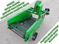 Картофелекопалка транспортерная КМТ 1-44М, ленточная для мотоблока мототрактора. Длинный транспортер на цепи!, фото 1