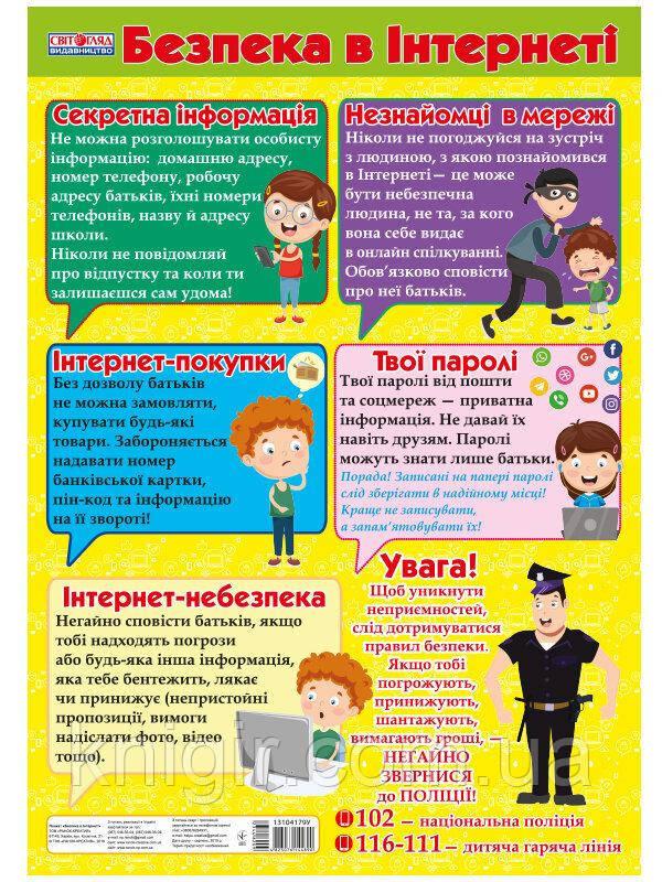 Безпека в інтернеті (67х47 см)