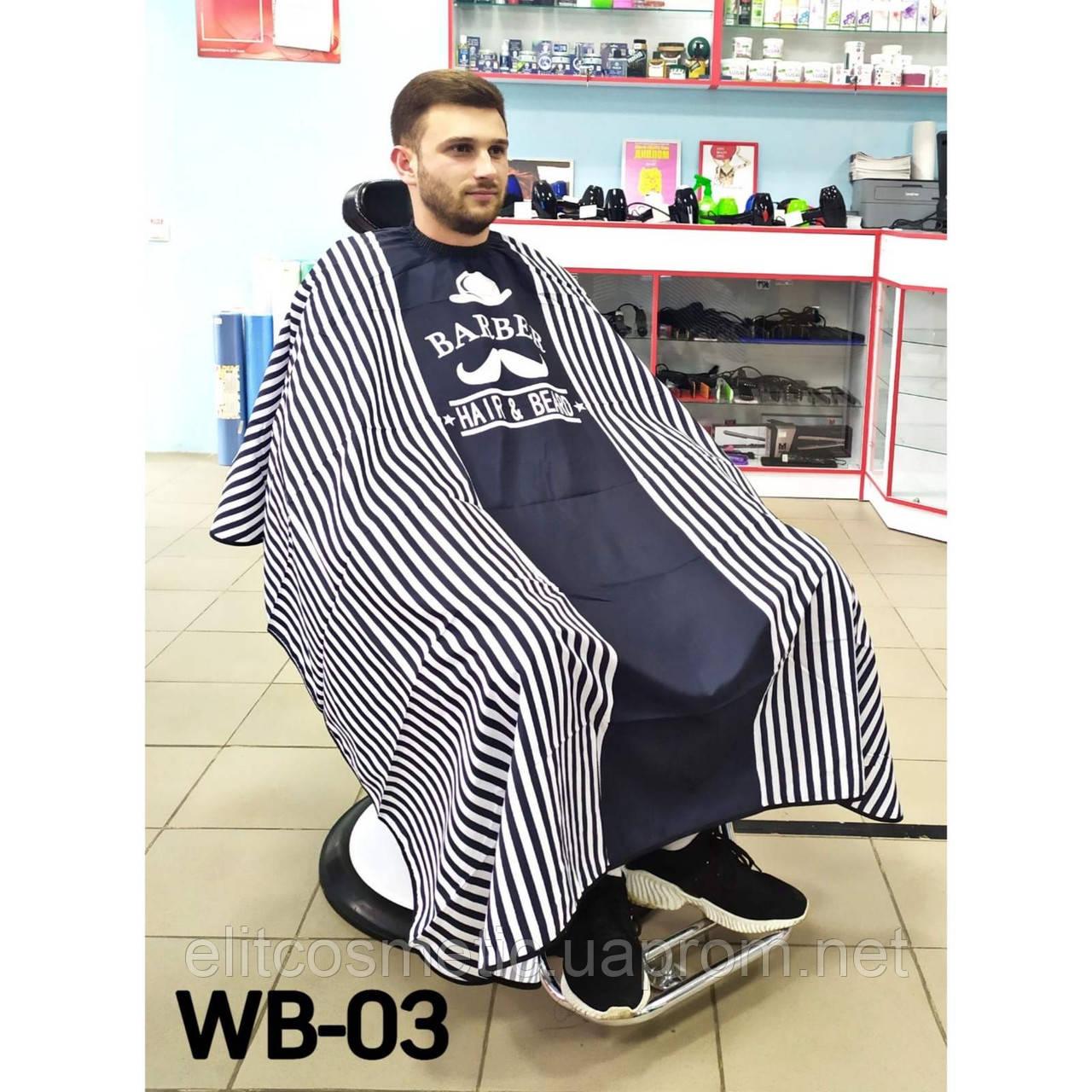 Пеньюар парикмахерский барбер WB-03