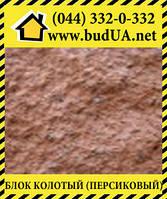 Блок декоративный бетонный, персиковый,  400*200*200