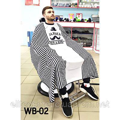 Пеньюар парикмахерский барбер WB-02