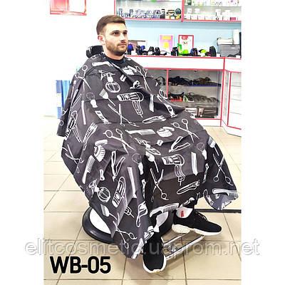 Пеньюар парикмахерский барбер WB-05