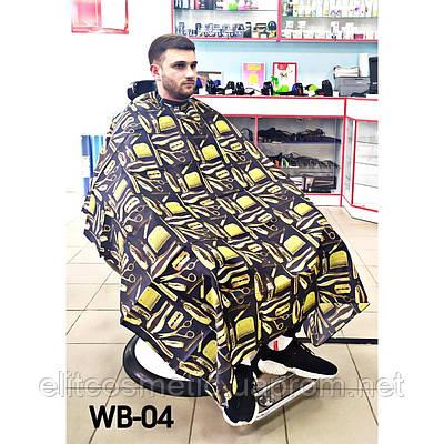 Пеньюар парикмахерский барбер WB-04