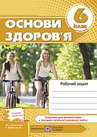 Рабочая тетрадь Пiдручники i посiбники Основы здоровья 6 класс (к учебнику Беха)