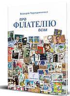 Валерий Чередниченко Про філателію всім
