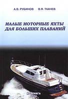 А. В. Рубинов Малые моторные яхты для больших плаваний