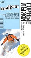 Алина Трофимова Горные лыжи. Западная Европа и Словения