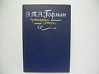 Гофман Э.Т.А. Крейслериана. Новеллы (б/у)., фото 1