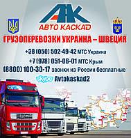 Міжнародні вантажні перевезення Чернівці - Стокгольм, Гетеборг. Переїзд з Чернівців до Стокгольму, Мальме
