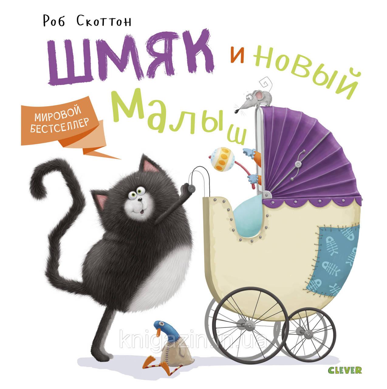 Детская книга Роб Скоттон:Шмяк и новый малыш Для детей от 3 лет