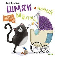 Детская книга Роб Скоттон:Шмяк и новый малыш Для детей от 3 лет, фото 1