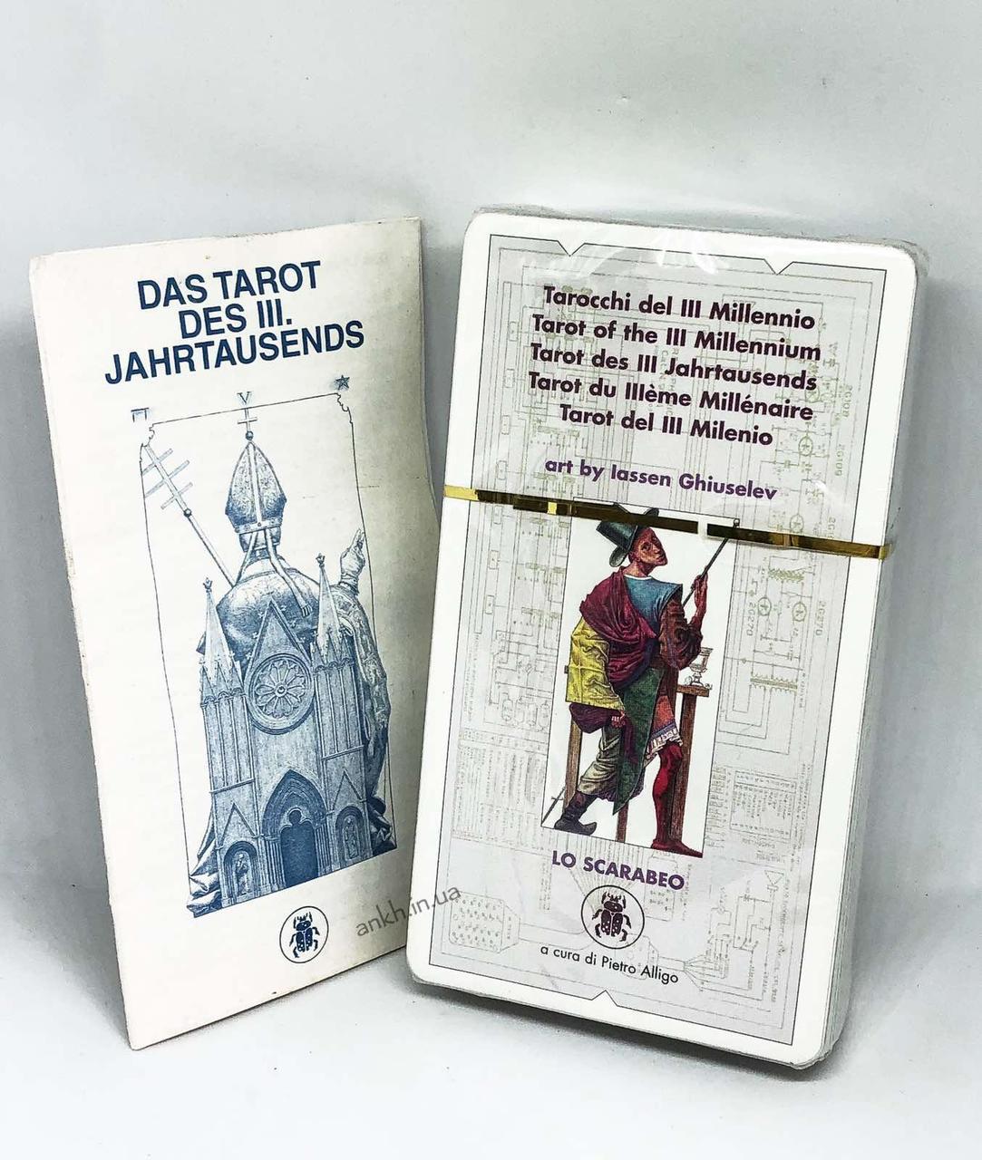 Das Tarot des III. Jahrtausends/ Tarot of the III Millennium/ Таро III Тысячелетия
