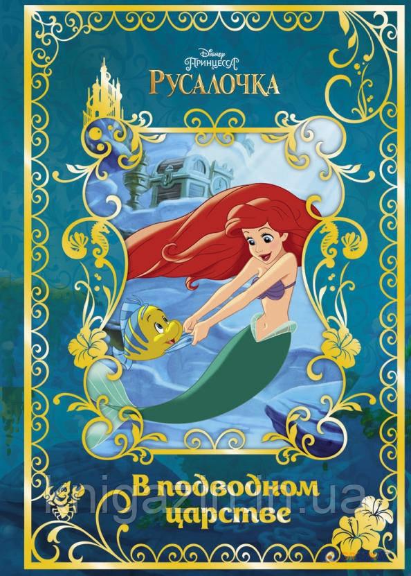 Детская книга Русалочка. В подводном царстве. Disney Для детей от 3 лет