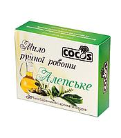 Мыло ручной работы Алеппское Cocos 100 гр