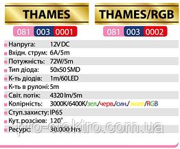 """""""THAMES"""" Светодиодная лента SMD LED 50x50 60Led/m 72W/5м (14,4W/m) красная,зеленая 12V IP65 (081-003-0001-031)"""