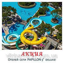 АКЦІЯ від мережі готелів PAPILLON 5* deluxe!