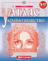 Атлас Українознавство 9-11 клас